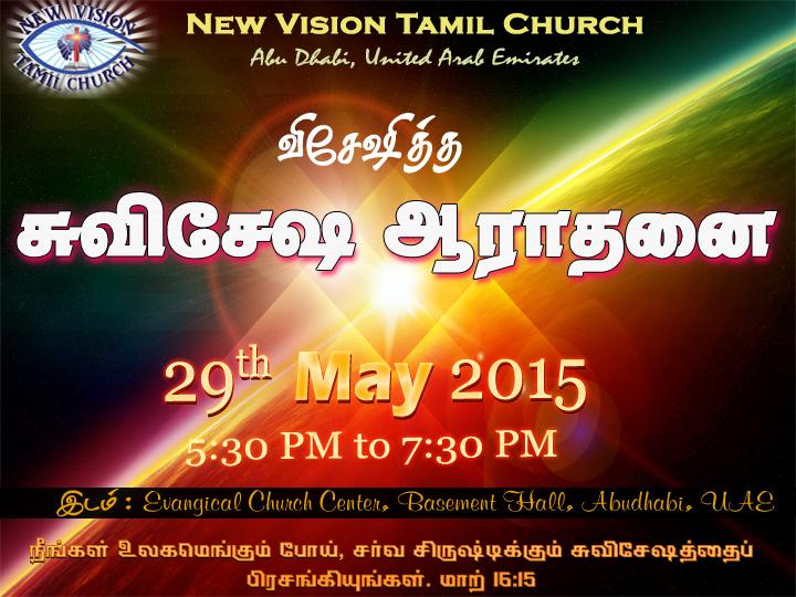 Gospel-Meeting-May-2015