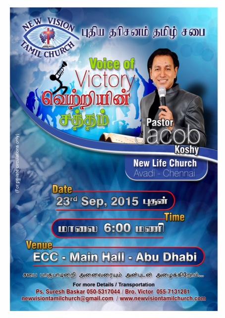 Tamil Church Abudhabi Convention