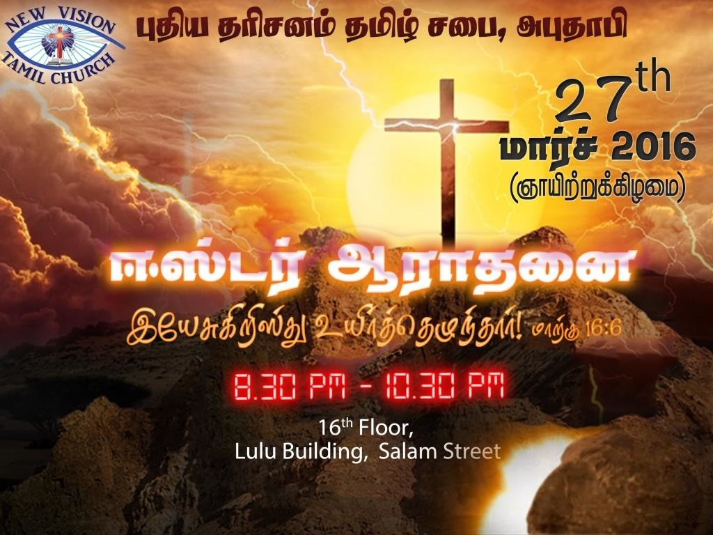 Easter 2016 - New Vision Tamil Church Abudhabi