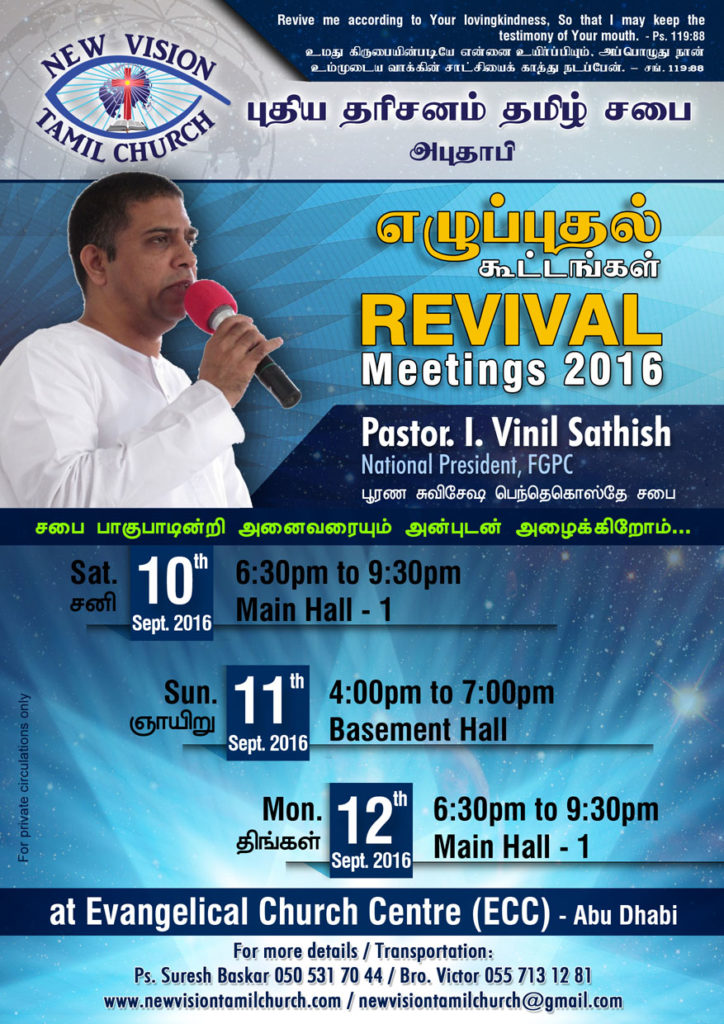 Abudhabi Tamil Church Convention 2016